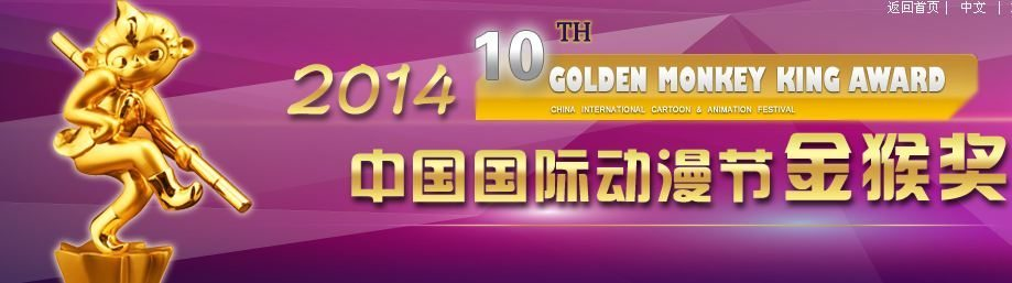 The 10th China International Cartoon and Animation Festival